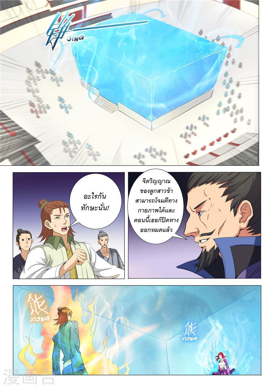 God of Martial Arts ตอนที่ 52 หน้า 1