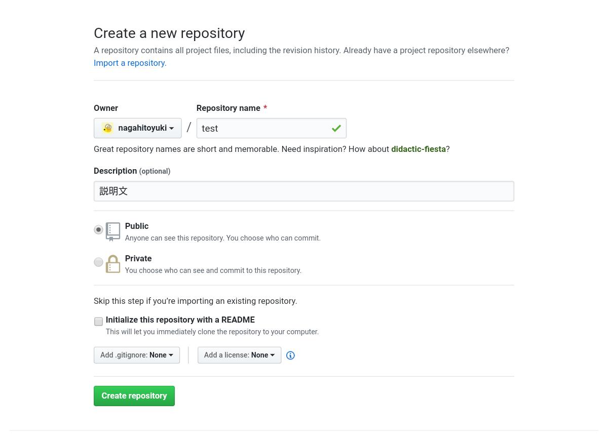 GitHubのリポジトリの新規作成