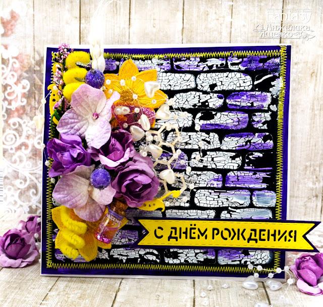 открытка с днем рождения, фиолетовый, желтый