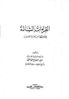 تحميل كتاب القراءات الشاذة وتوجيهها من لغة العرب - عبد الفتاح القاضي