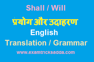 "Shall /will का प्रयोग – Use of  ""Shall/will"""
