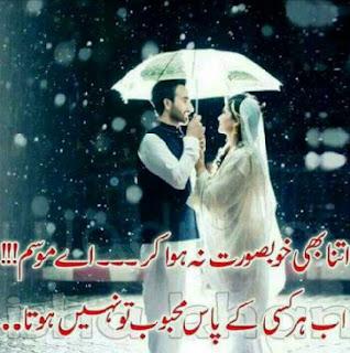 Romantic Poetry,Sad Poetry,Two Lines Poetry, Itna Khobsurat Na howa Kar - Lovely Sad Poetry