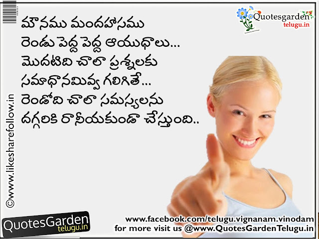 Smiling quotes in Telugu