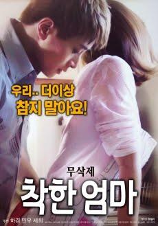 Mẹ Kế Tốt Bụng - A Good Mother (2017)