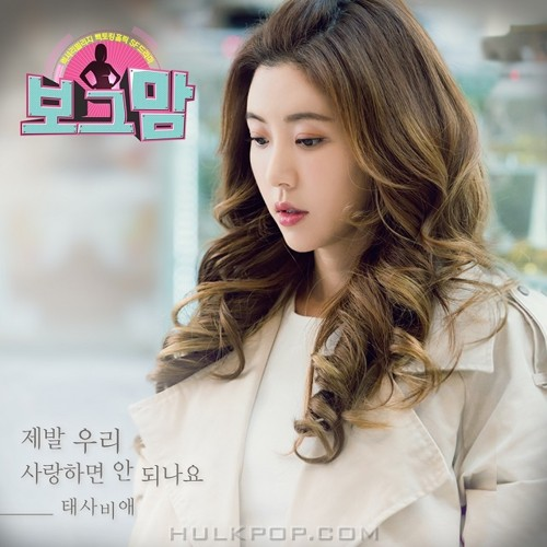 TAESABIAE – Borg Mom OST Part.10