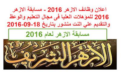 اعلان وظائف الازهر الشريف 2016 للمؤهلات العليا في مجال التعليم والوعظ بجميع المحافظات والتقديم على النت منشور بتاريخ 18-09-2016