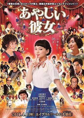 Film Ayashii Kanojo Rilis Bioskop