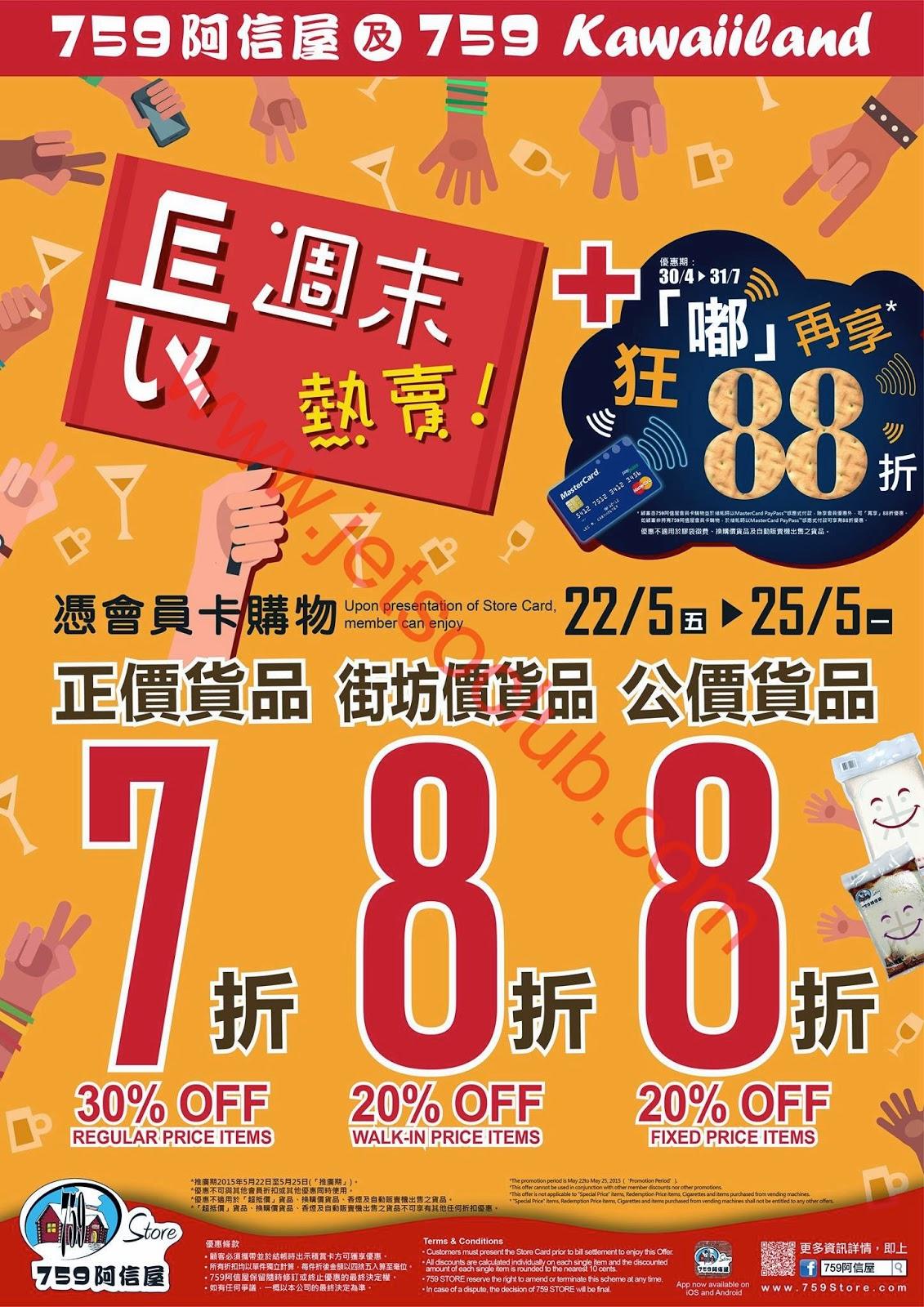 759 阿信屋 / 759 Kawaiiland:長週末熱賣 正價7折 街坊價8折 公價8折(22-25/5) ( Jetso Club 著數俱樂部 )