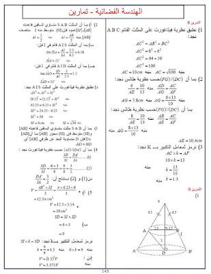 حلول تمارين الكتاب المدرسي للسنة الرابعة 4 متوسط 5