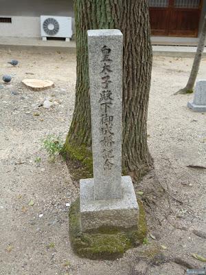 高津宮皇太子殿下御成婚記念碑