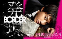 Border - Oguri Shun