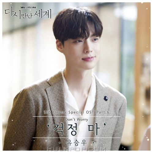 YU SEUNGWOO – Reunited Worlds OST Part.6