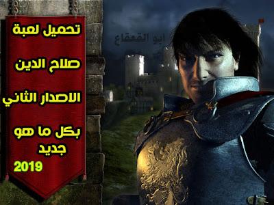 تحميل لعبة stronghold2 اخر اصدار +الكرك و الباتش