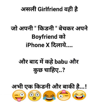 Download 100 धस Funny Jokes In Hindi For Whatsapp Images