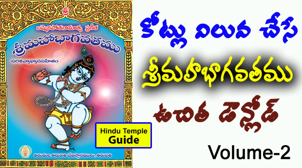 All Puranas In Telugu Pdf
