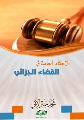 كتاب الأحكام العامة في القضاء الجزائي pdf