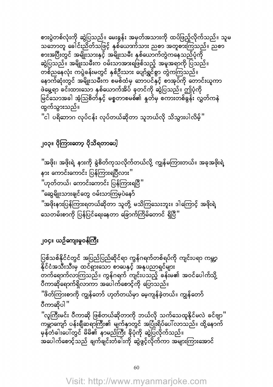 Culture Minister, burmese jokes