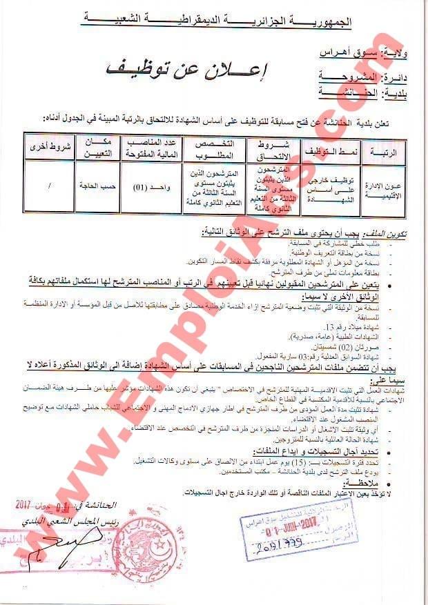 اعلان مسابقة توظيف ببلدية الحنانشة ولاية سوق أهراس جوان 2017