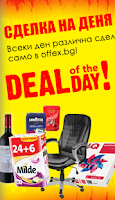 http://www.offex.bg/bg/deal-of-the-day.html