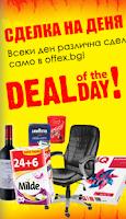 http://www.offex.bg/bg/deal-of-the-day.html