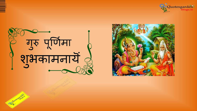 guru Purnima Images wallpapers greetings quotes wishes in hindi