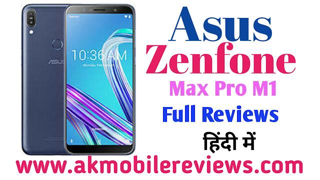 Asus Zenfone Max Pro M1 Full Reviews In Hindi