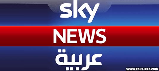 مشاهد قناة سكاي نيوز عربية بث مباشر - Sky News Arabia Live