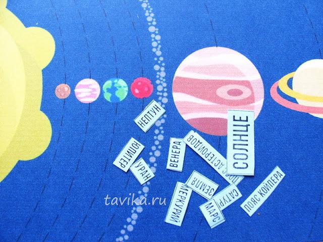 лепбук солнечная система