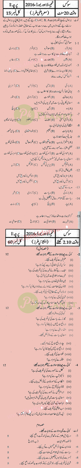 Past Papers of 9th Class Lahore Board Civics 2016