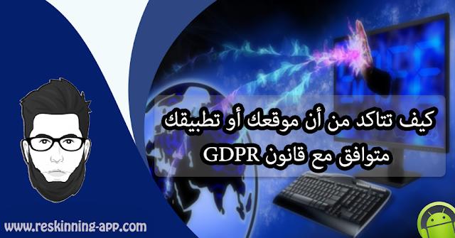كيف تتاكد من أن موقعك أو تطبيقك متوافق مع قانون GDPR
