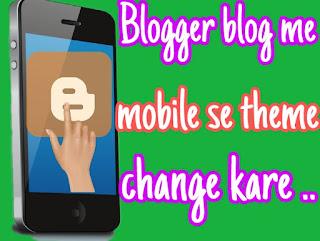 Blogger Blog Me Mobile Se Template Kaise Change Upload Kare .. हिंदी