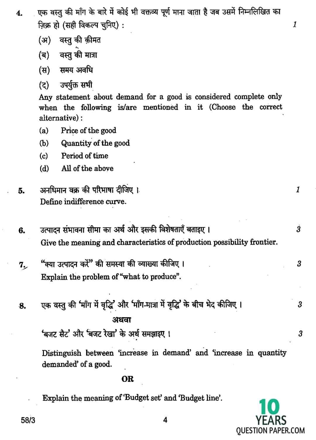 economics question papers grade 12