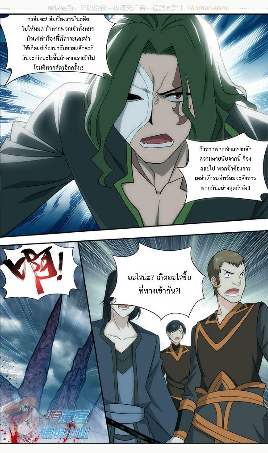 อ่านการ์ตูน Doupo Cangqiong 209 ภาพที่ 21