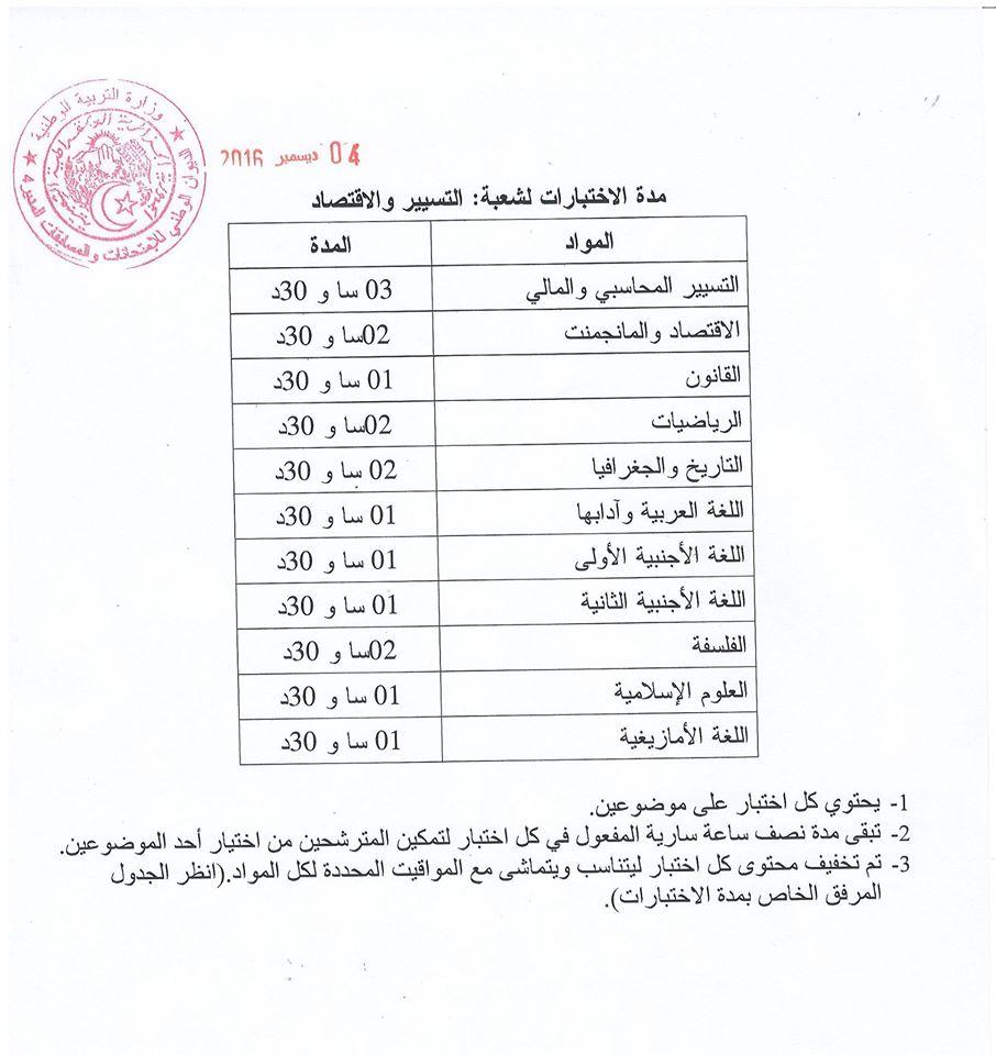 جدول سير اختبارات شهادة البكالوريا تسيير واقتصاد :