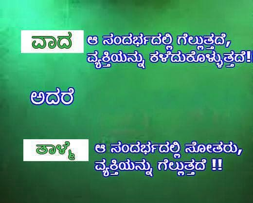 Funny Life Quotes Kannada Funny Love Quotes