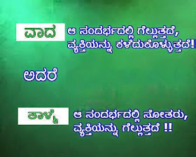 Inthemoodrcblogspotit Life Quotes Sayings Images In Kannada