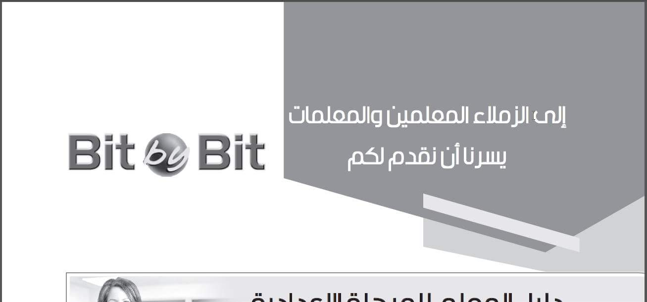 تحميل كتاب bit by bit للصف الاول الاعدادى pdf