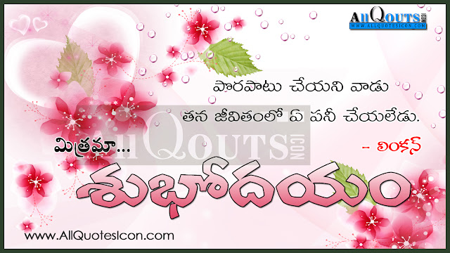 Best Telugu Subhodayam Images With Quotes Nice Telugu Subhodayam Quotes Pictures Images Of Telugu Subhodayam Online Telugu Subhodayam Quotes With HD Images Nice Telugu Subhodayam Images HD Subhodayam With Quote In Telugu Morning Quotes In Telugu Good Morning Images With Telugu Inspirational Messages For EveryDay Telugu GoodMorning Images With Telugu Quotes Nice Telugu Subhodayam Quotes With Images Good Morning Images With Telugu Quotes Nice Telugu Subhodayam Quotes With Images Gnanakadali Subhodayam HD Images With Quotes Good Morning Images With Telugu Quotes Nice Good Morning Telugu Quotes HD Telugu Good Morning Quotes Online Telugu Good Morning HD Images Good Morning Images Pictures In Telugu Sunrise Quotes In Telugu  Subhodayam Pictures With Nice Telugu Quote Inspirational Subhodayam Motivational Subhodayam In spirational Good Morning Motivational Good Morning Peaceful Good Morning Quotes Goodreads Of Good Morning  Here is Best Telugu Subhodayam Images With Quotes Nice Telugu Subhodayam Quotes Pictures Images Of Telugu Subhodayam Online Telugu Subhodayam Quotes With HD Images Nice Telugu Subhodayam Images HD Subhodayam With Quote In Telugu Good Morning Quotes In Telugu Good Morning Images With Telugu Inspirational Messages For EveryDay Best Telugu GoodMorning Images With TeluguQuotes Nice Telugu Subhodayam Quotes With Images Gnanakadali Subhodayam HD Images WithQuotes Good Morning Images With Telugu Quotes Nice Good Morning Telugu Quotes HD Telugu Good Morning Quotes Online Telugu GoodMorning HD Images Good Morning Images Pictures In Telugu Sunrise Quotes In Telugu Dawn Subhodayam Pictures With Nice Telugu Quotes Inspirational Subhodayam quotes Motivational Subhodayam quotes Inspirational Good Morning quotes Motivational Good Morning quotes Peaceful Good Morning Quotes Good reads Of GoodMorning quotes.