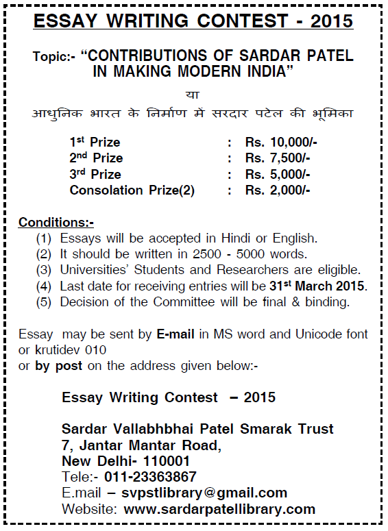 the social science informer essay writing contest smarak  essay writing contest smarak vallabhbhai patel smarak trust
