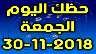 حظك اليوم الجمعة 30-11-2018 -Daily Horoscope