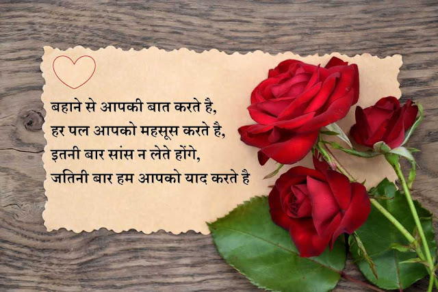 rose day sms in hindi