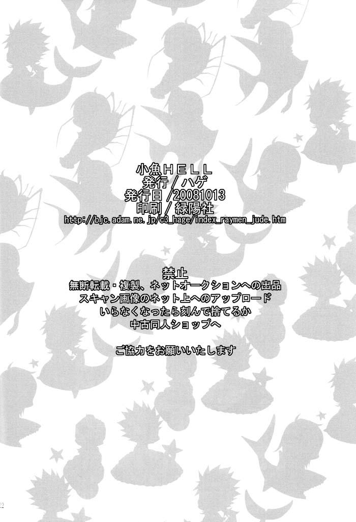 Hình ảnh Kozakana%252520Hell Kozakana%252520Hell_0021 trong bài viết KHR Doujinshi - Kozakana Hell