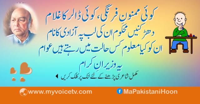حبیب جالد مشہور زمانہ شاعری : یہ وزیرانِ کرام
