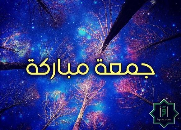 بوستات دينية وتصاميم يوم الجمعة -