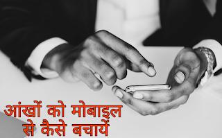 aankhon ko kaise bachaye   आंखों को मोबाइल की लाइट से कैसे बचायें