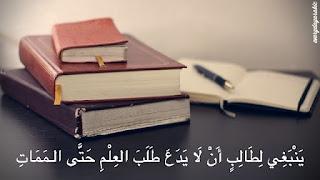 kata mutiara bahasa arab tentang ilmu 8