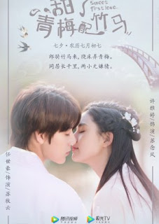 Thanh Mai Xứng Đôi Trúc Mã - Sweet First Love  (2020)