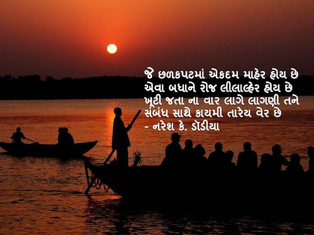जे छळकपटमां एकदम माहेर होय छे Gujarati Muktak By Naresh K. Dodia