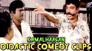 Kamalhaasan Didactic Comedy Clips | Funny Comedy | Goundamani | Senthil | Maharasan Shots