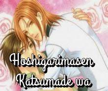 Hoshigarimasen Katsumade wa